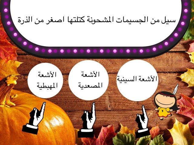 لعبة 13 by امل الشمري