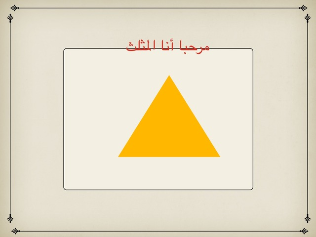 المثلث  by Huda Abdul RahmanAlBilaly