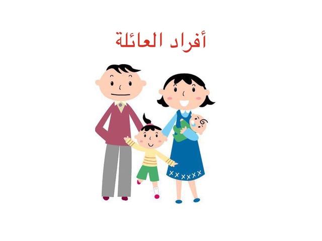 العائلة by סוהא חג