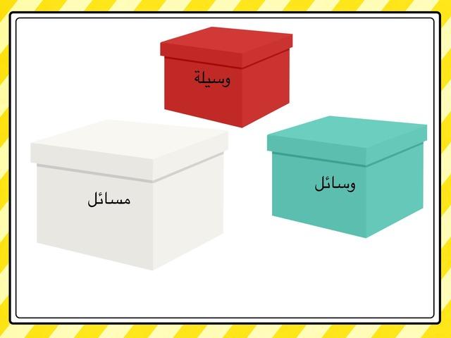جمع الكلمات by see laife
