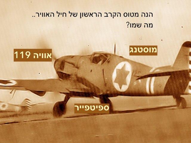 חיל האוויר by Itamar shmuel Regev