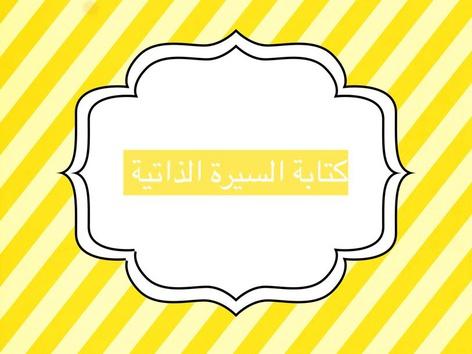 سيرة ذاتية by تهاني المزمومي