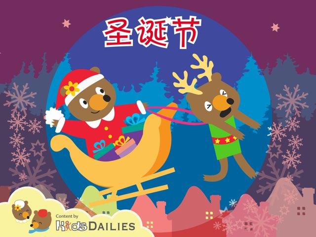 关于圣诞节的小常识 by Kids Dailies