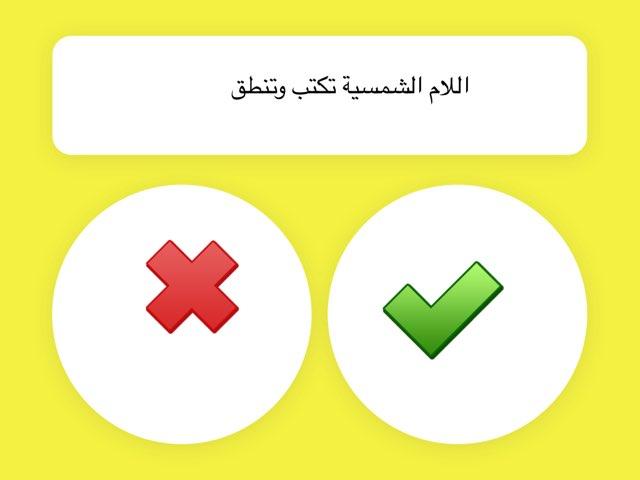 لعبة 12 by Ali Alnhdi
