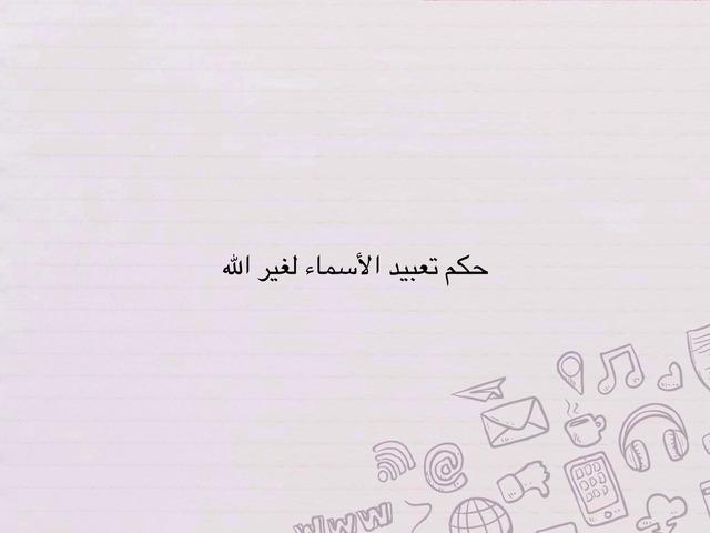 تعبيد الأسماء لغير الله by فاتن سالم