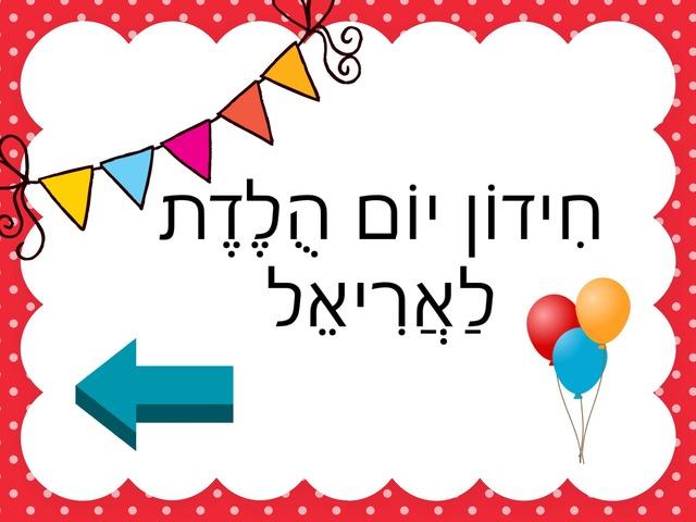 חידון יום הולדת לאריאל by Adi Ohad