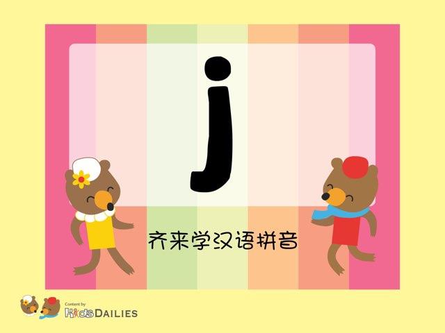 齐来学汉语拼音''j'' by Kids Dailies