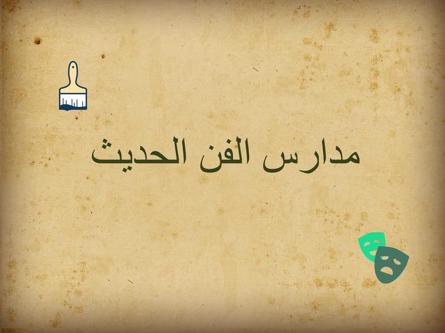 تربية فنية by Fatimah Alsharaf