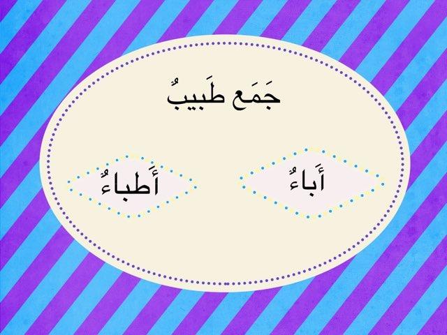الثروة اللغوية by Bish Alazmi