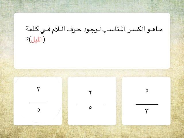 لعبة 11 by نادية العنزي