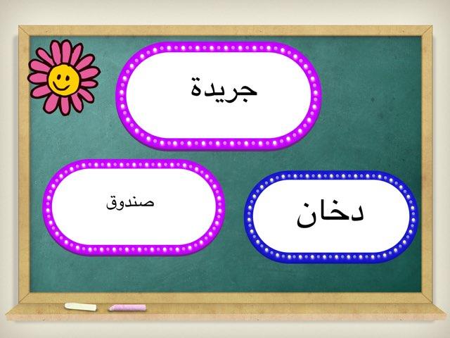 لعبة 315 by Nawal Otb