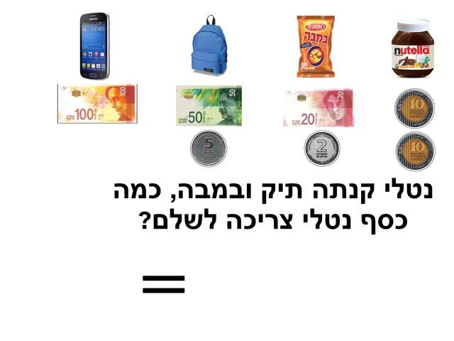 פריטה רותם גידניאן by רותם גידניאן
