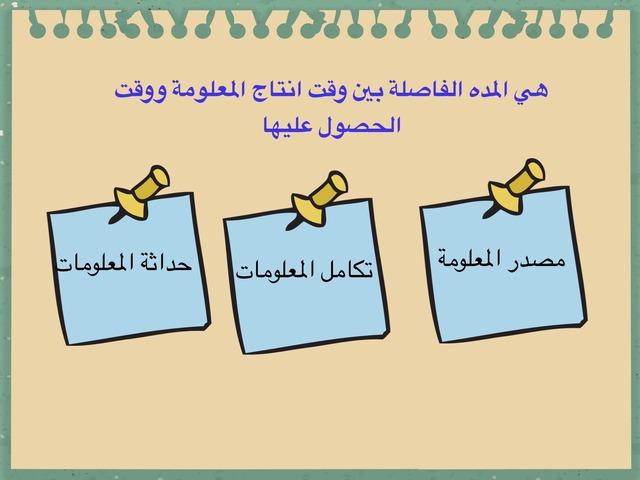 قيمة المعلومات by عفرا حوباني