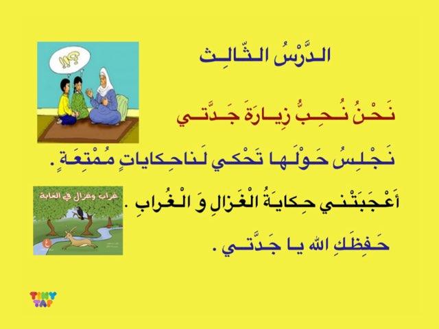 الدرس الثالث by طفلة الرشيدي