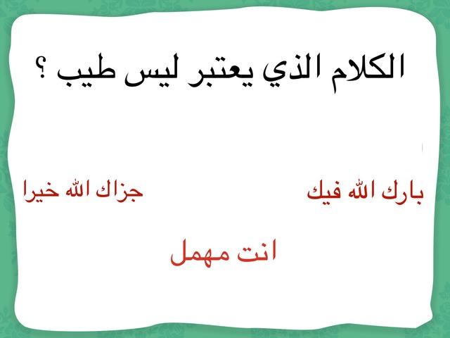 كلام by May Alshmare