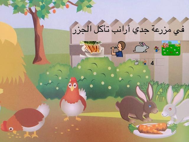 قصة مزرعة جدي by מייסר Micherqy