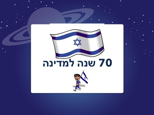 יום העצמאות by יעל מליח