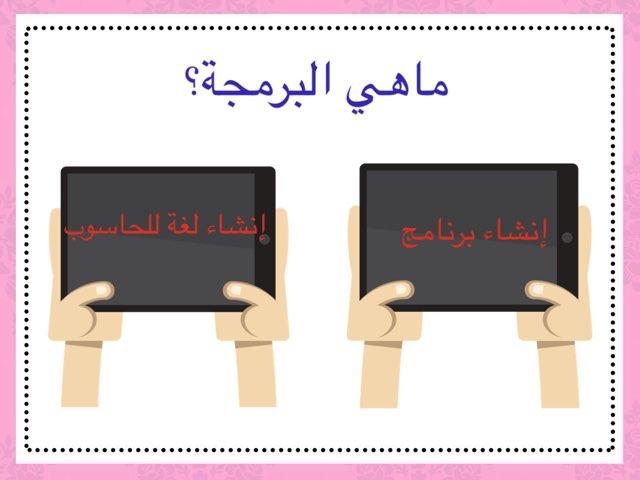 البرمجة by Khadeeja Al