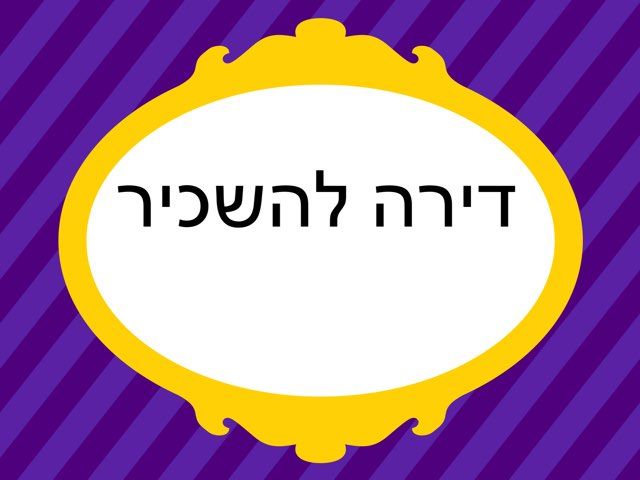 דירה להשכיר by אורלי כהן
