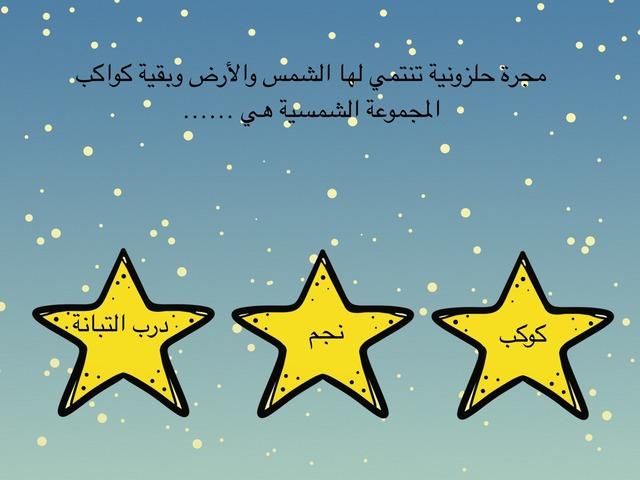 درب التبانة by eman alawadhi