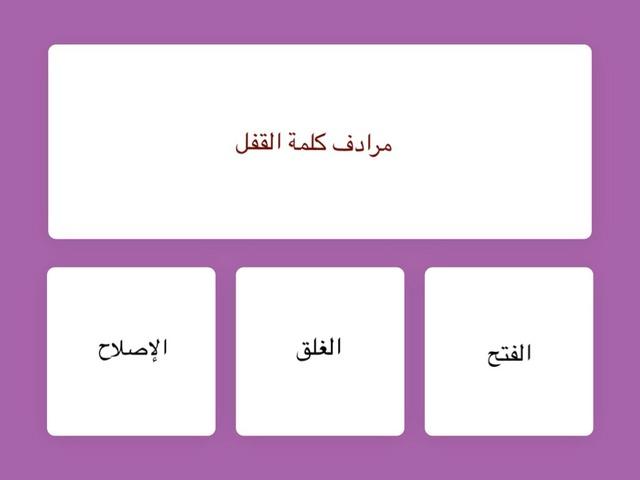 التيمن by لطيفه الشامي