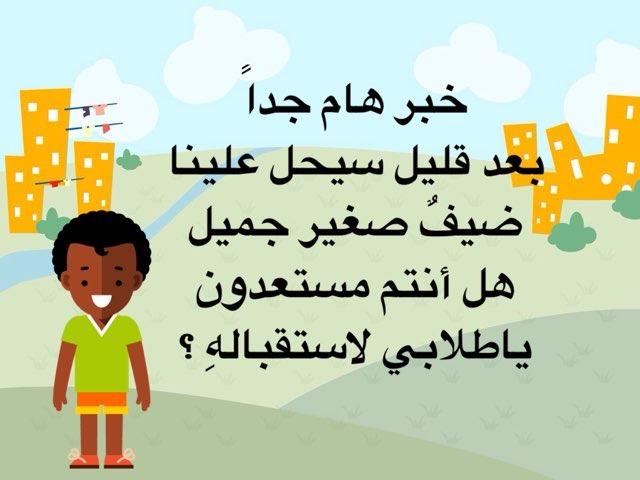 لعبة قصة  by Noura Alshalahi