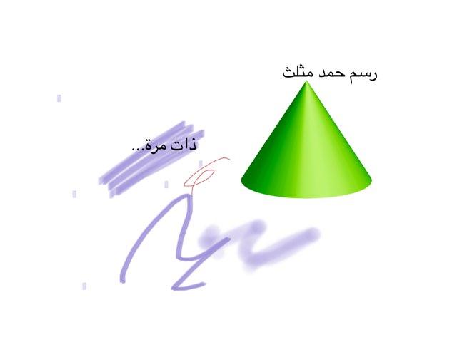 لعبة 2 by Fatmah Ali