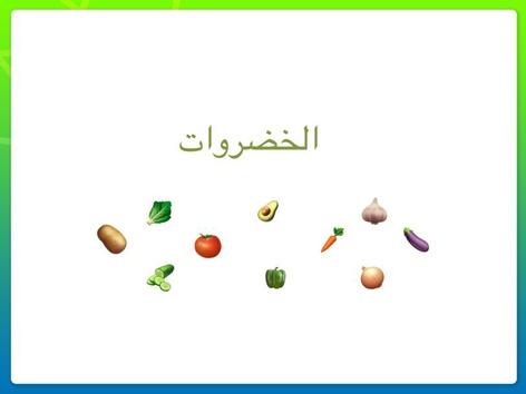 الخضروات  by Marwa Khatib