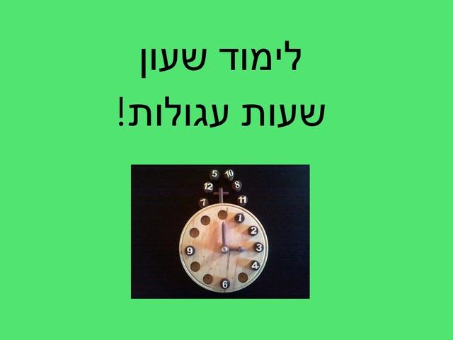 לימוד שעון - שעות עגולות by מכללה תלפיות