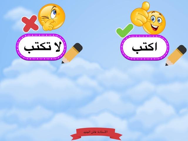 الأخطاء الإملائية by ام خالد عزيز