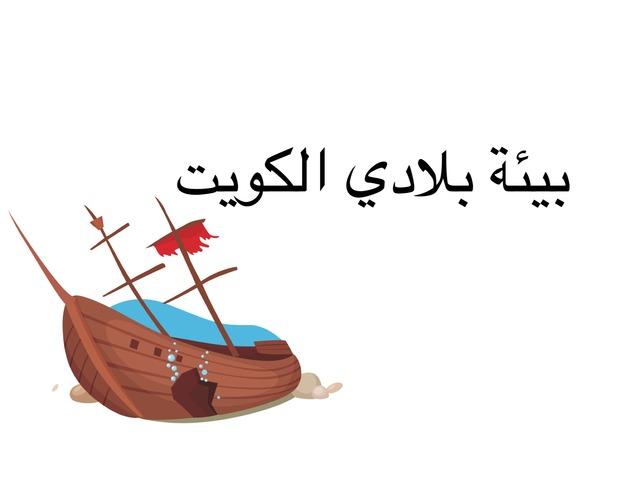 بيئة بلادي الكويت للصف الرابع (( منهج الكفايات))  by Shaika alqattan