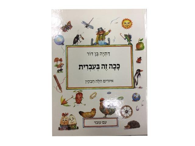ככה זה בעברית by אוריה חן