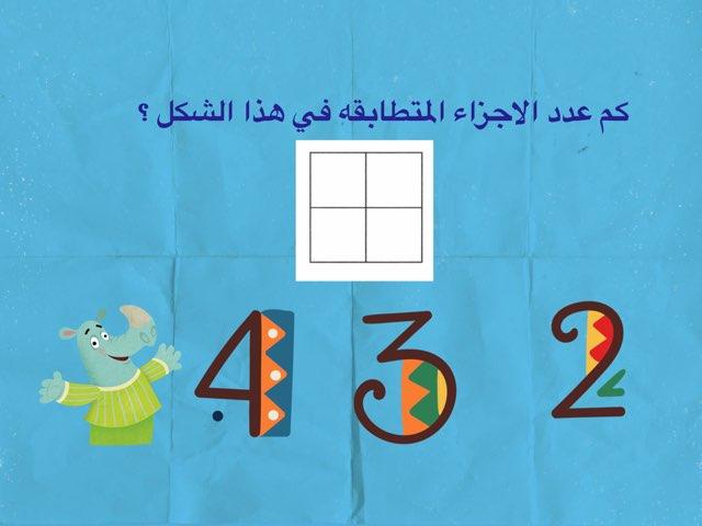 ثالث الاجزاء المتطابقة by ريف ال.