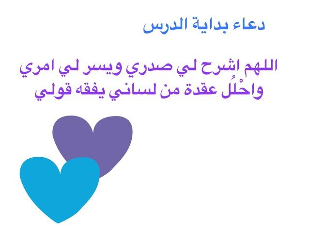 أصلي صلاة الاستسقاء  by fa Alosaemi