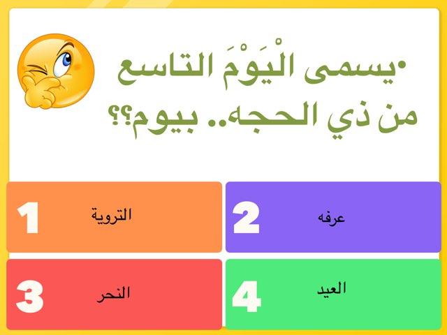 اعمال الحج  by Hanad Aljuwaisry