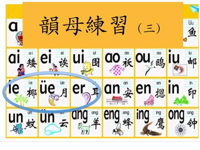 韻母練習(三)ie ue er by Primary Year 2 Admin