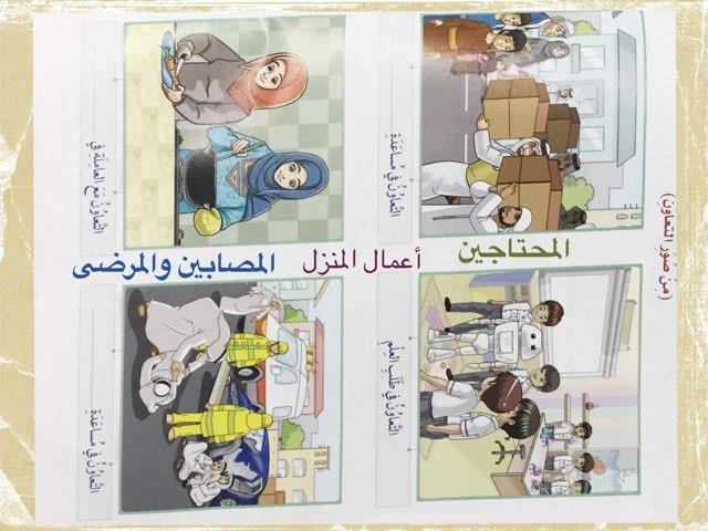 التعاون  by Esmat Ali