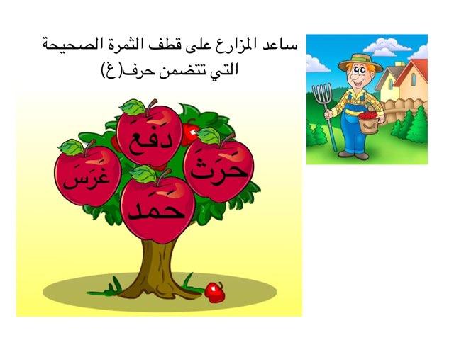لعبة 89 by Saraab Hamane