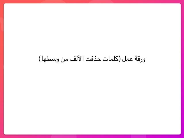 كلمات حذفت الألف من وسطها by ضحا أحمد