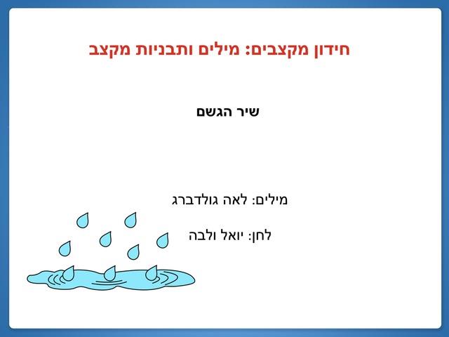 שיר הגשם, מקצבים by Yael Eilat