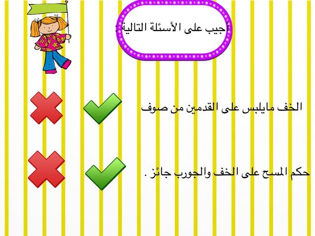 الخف والجورب ١ by Nadia Alsayed