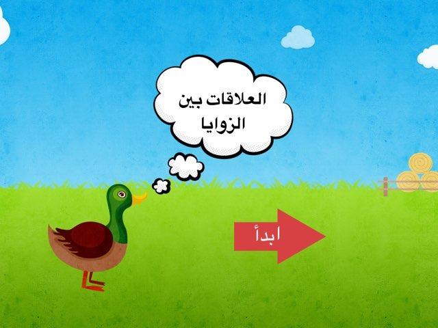 العلاقات بين الزوايا by Amal Ali