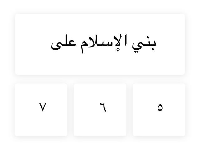 أركان الإسلام by haya Hassan