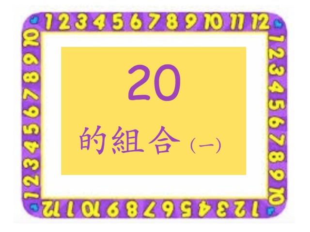 20的組合(一) by Primary Year 2 Admin