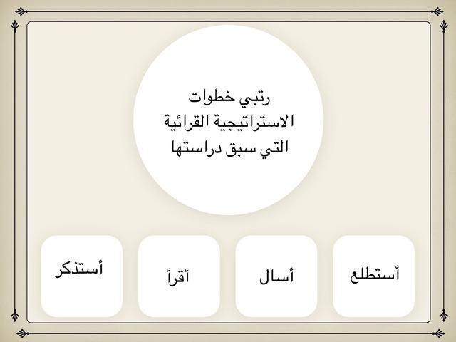 الاستراتيجية القرائية  by شوق الشهري