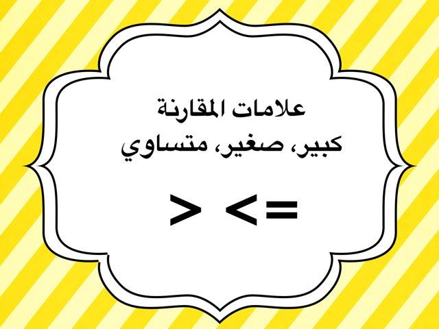 علامات المقارنه بالعربيه by ليال  مردي