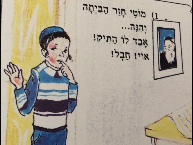 השבת אבידה by טף לטף בית ספר