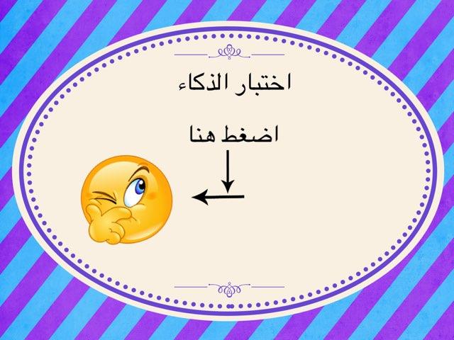 اختبار الذكاء by Aloo Lolo