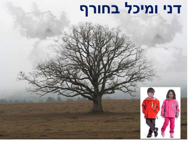סיפור החורף by Michaelilana Vainberg