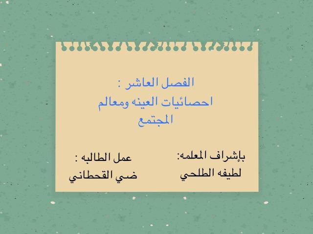 احصائيات العينه ومعالم المجتمع  by آسر القحطاني